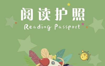 画册乐天堂fun88备用网站——阅读护照