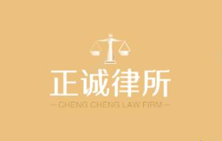 正诚律所logo乐天堂fun88备用网站