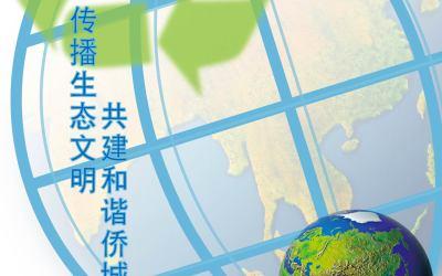 华侨城社区环保活动