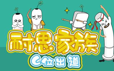 耐斯家族吉祥物表情包乐天堂fun88备用网站
