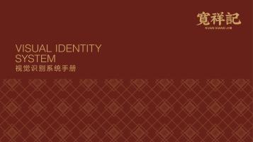 宽祥记面馆VI必赢体育官方app