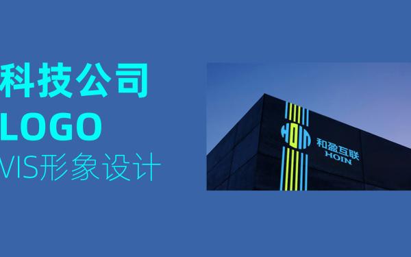 深圳和盈互联科技LOGO&VIS形象设计