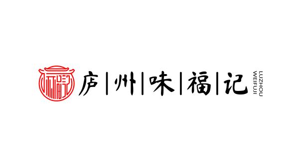庐州味福记餐饮品牌LOGO设计