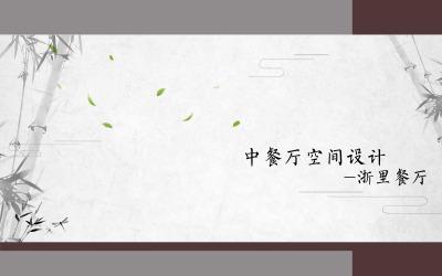 中餐厅空间设计
