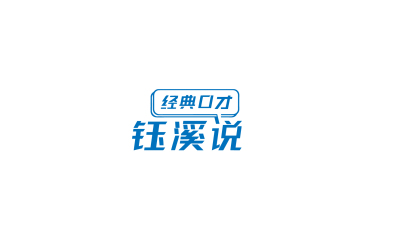 經典口才鈺溪說logo設計