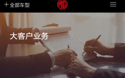 名爵官网大客户业务网页设计