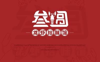 叁元龙虾拾味馆LOGO品牌设计