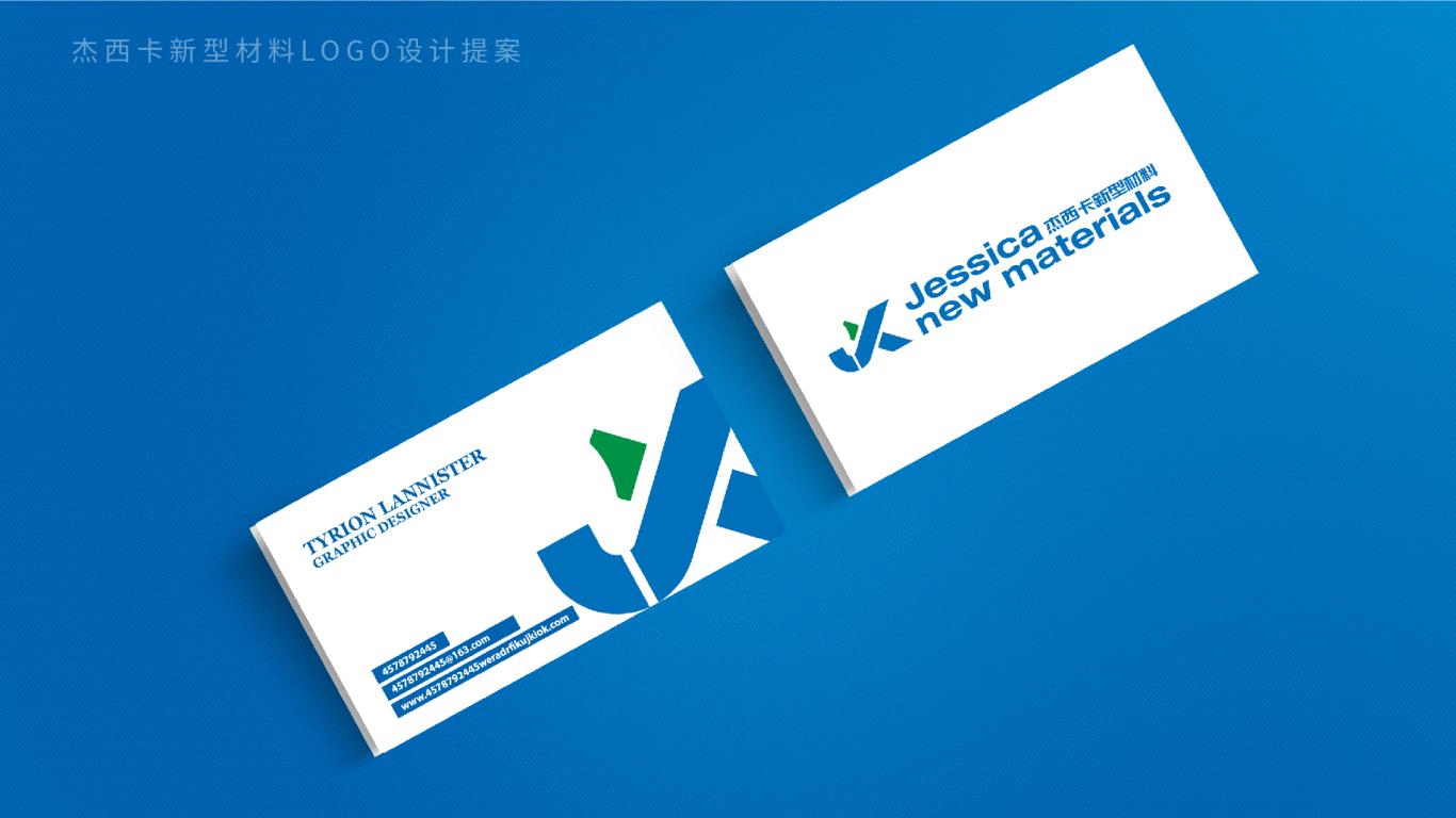 杰西卡新型材料公司LOGO亚博客服电话多少中标图6
