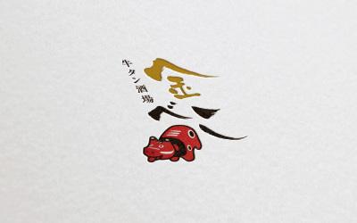 金べこ日式居酒屋logo设计