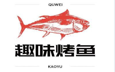 烤鱼LOGO设计