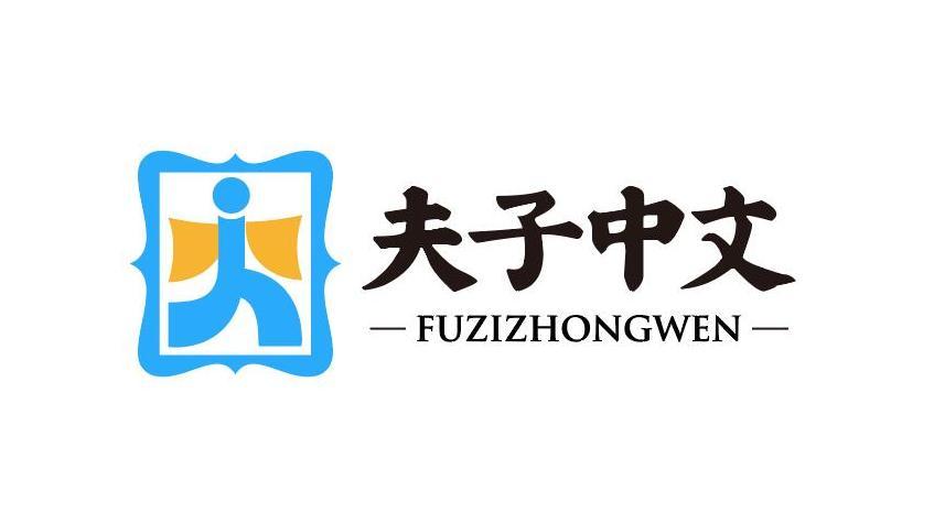 夫子中文教育培训机构LOGO乐天堂fun88备用网站