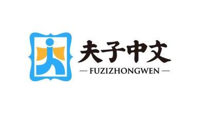 夫子中文教育培训机构LOGO设计