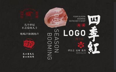 四季红肉铺品牌设计