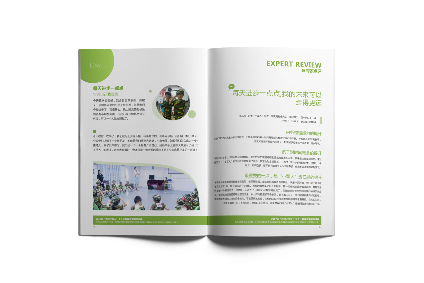 广东移动电视台小军人画册图4