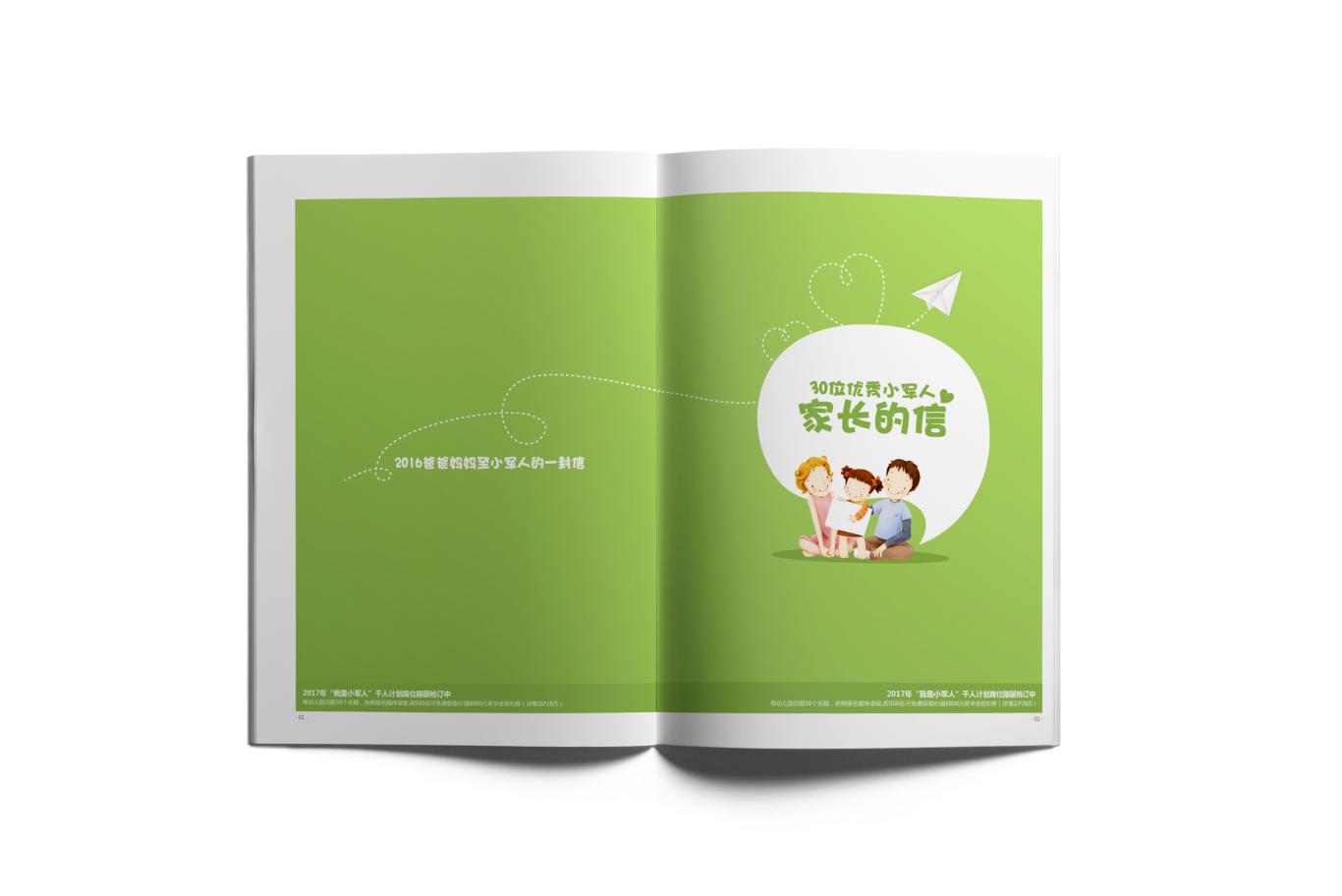 广东移动电视台小军人画册图6