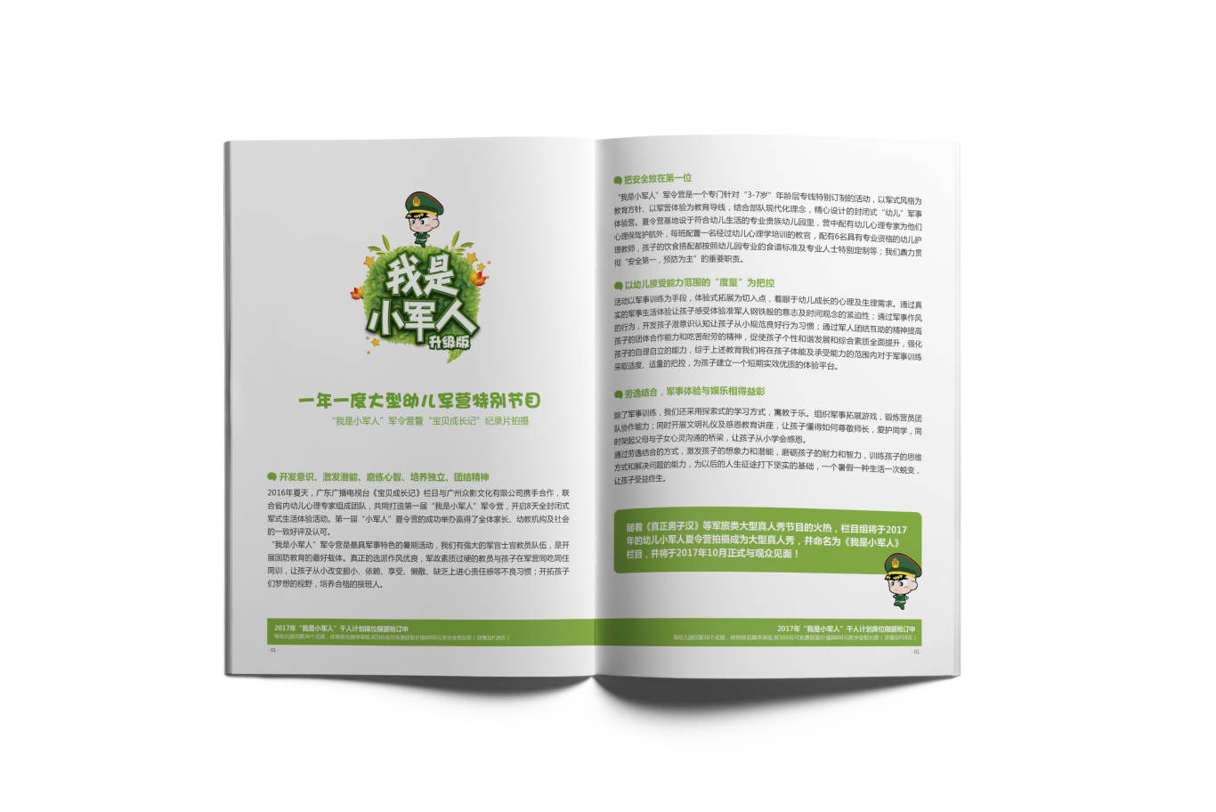 广东移动电视台小军人画册图1