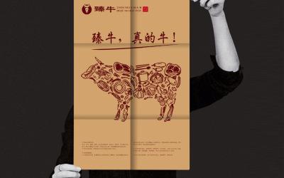臻牛牛肉火锅品牌形象设计