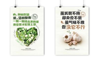 花家地餐饮菜品海报