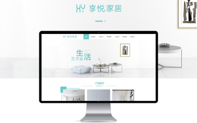 享悅家居企業官網設計