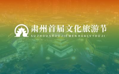 肃州文化旅游LOGO亚博客服电话多少