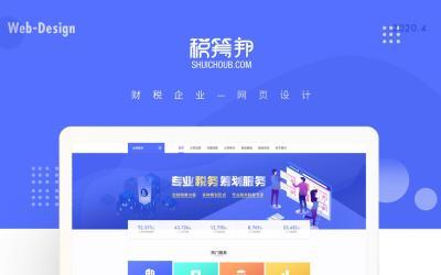 稅籌邦財稅 企業網站設計