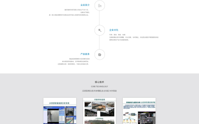 誉鸣科技有限公司网页设计