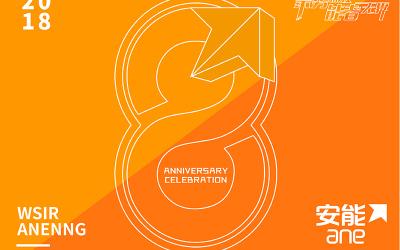 安能8周年庆典活动策划