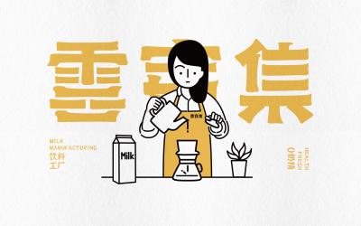 云窈集品牌設計 奶茶vi設計 ...