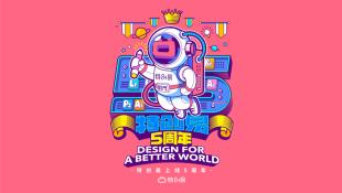 特创易五周年LOGO主题海报乐天堂fun88备用网站