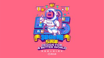 特創易五周年LOGO主題海報設計