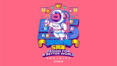 特创易五周年LOGO主题海报设计