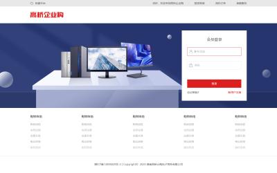 高桥企业购官网