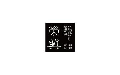 荣兴餐饮VI