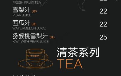 咖啡厅饮品海报乐天堂fun88备用网站