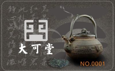 茶饮会员卡