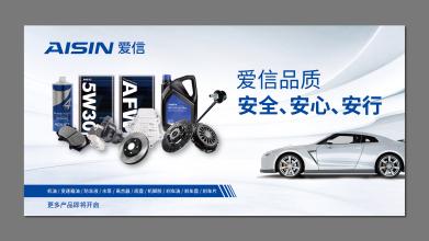 爱信汽车零件品牌海报设计