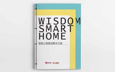 智能公寓集成解决方案画册设计