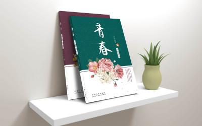 书籍封面包装乐天堂fun88备用网站