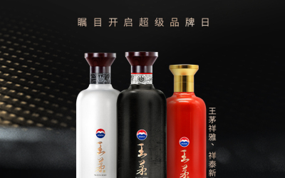 贵州茅台股份有限公司出品王茅酒+王茅酒...
