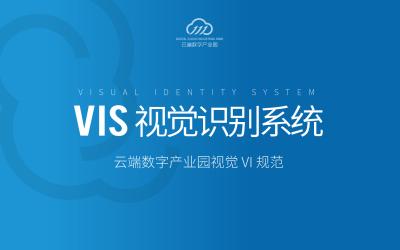 云端数字产业VI视觉识别系统设计