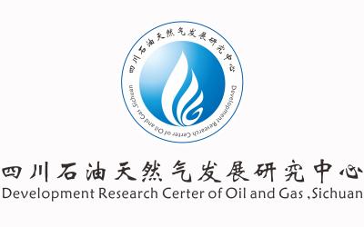 四川省石油天然气发展研究中心L...