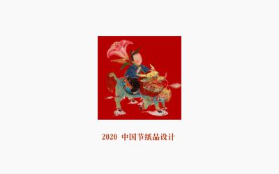 中国节纸品文创