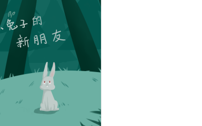 小兔子的新朋友