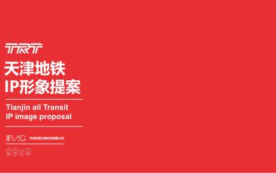 天津地铁IP形象乐天堂fun88备用网站