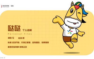 中國體彩吉祥物設計
