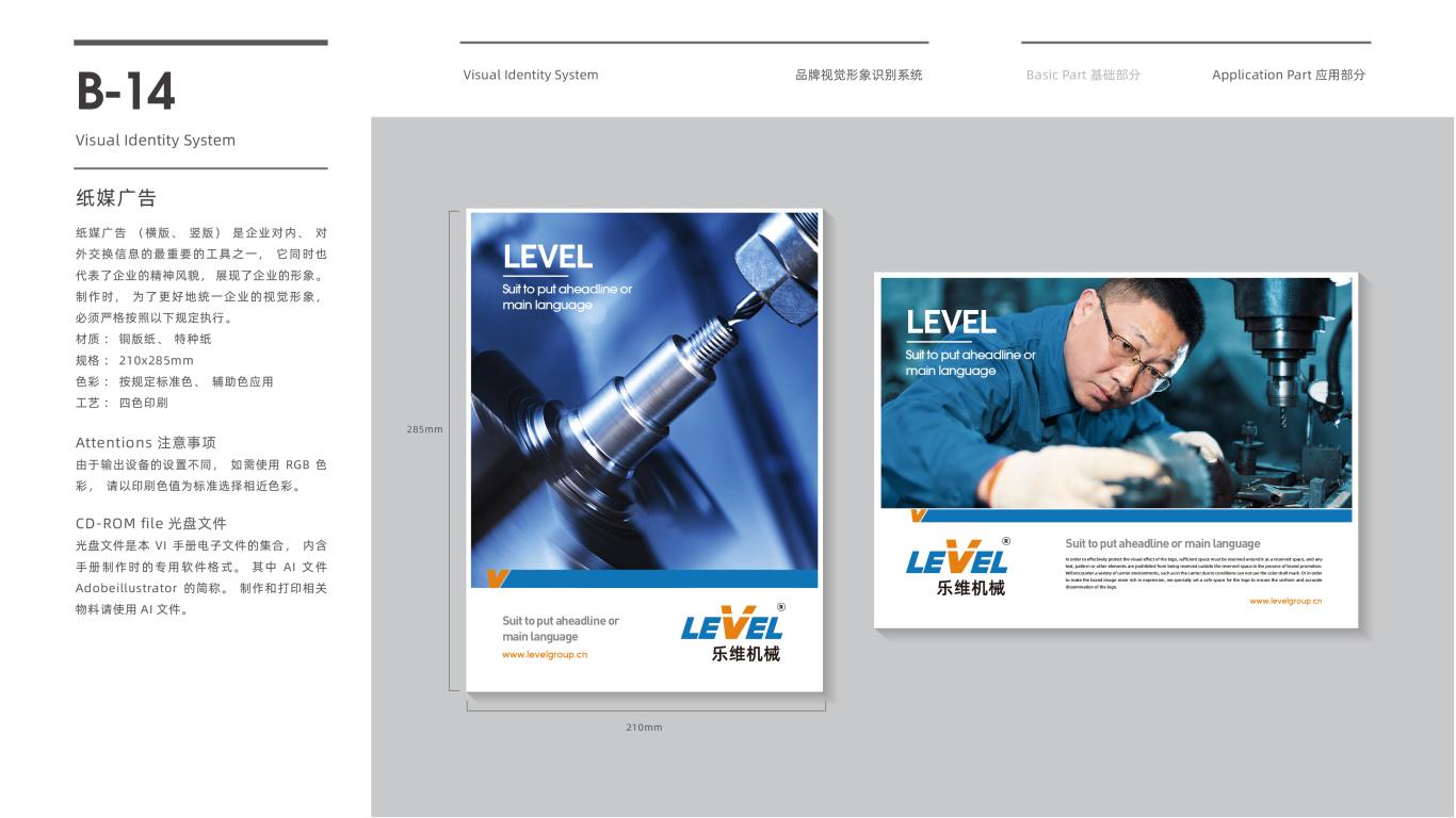 乐维机械公司VI设计中标图29