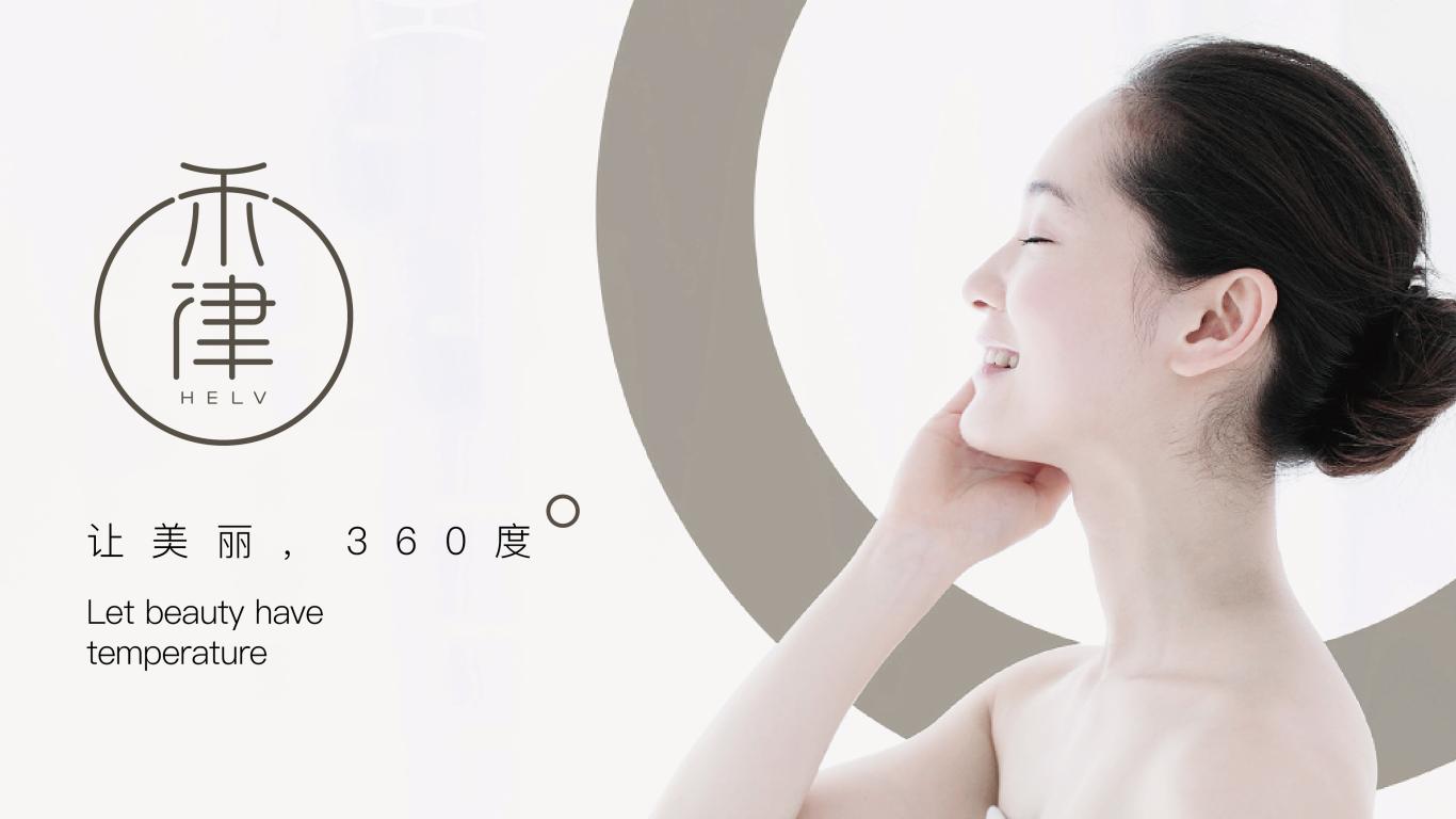 禾律护肤品牌LOGO亚博客服电话多少中标图7