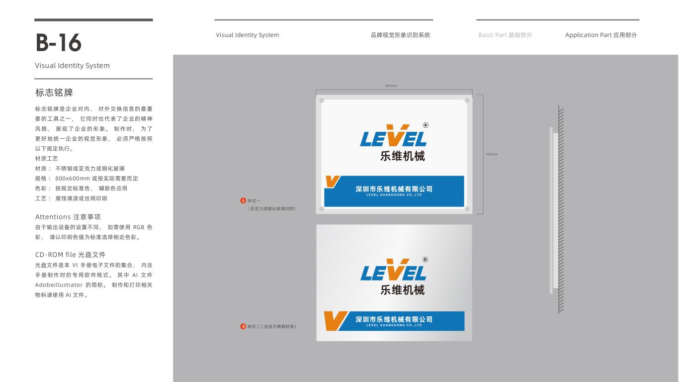 乐维机械公司VI设计中标图31