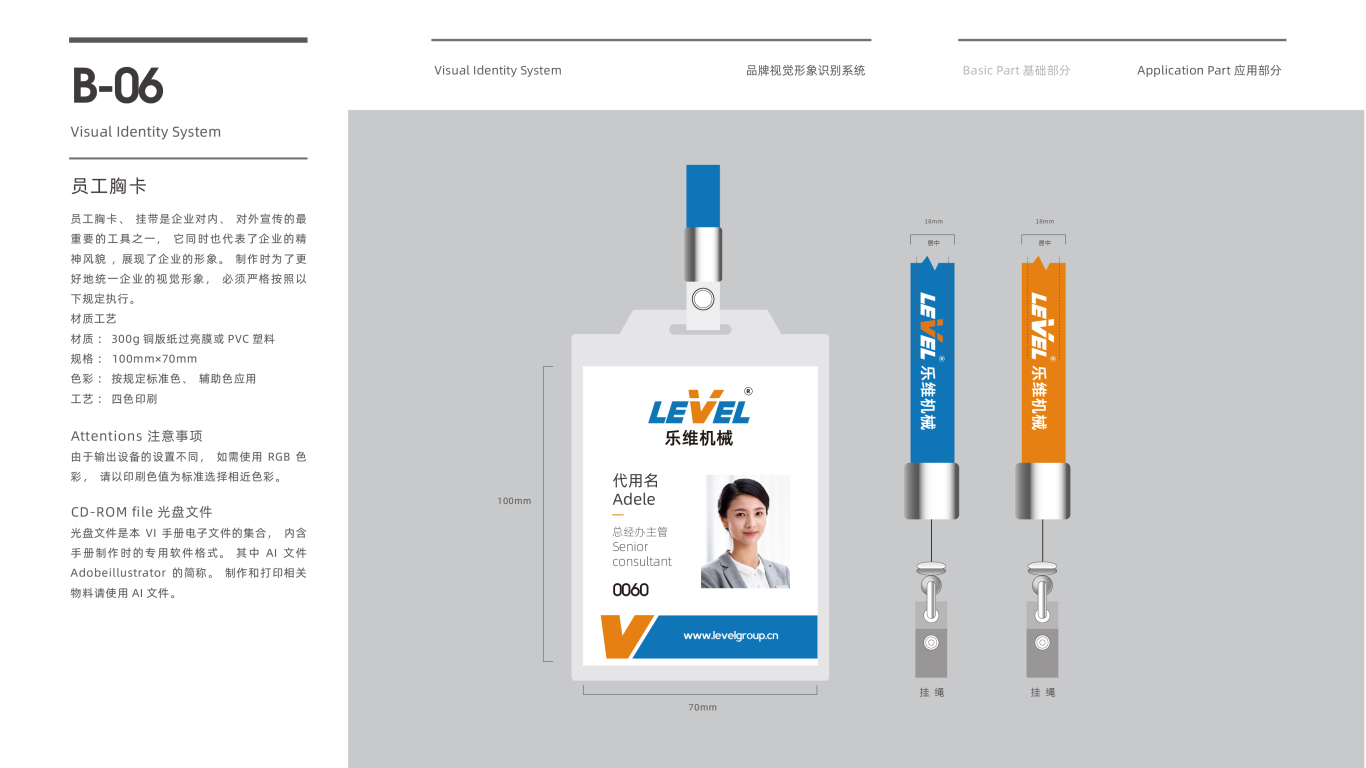 乐维机械公司VI设计中标图21