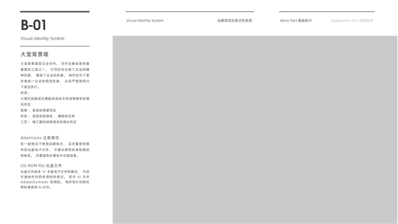 乐维机械公司VI设计中标图13